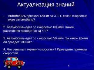 Актуализация знаний Автомобиль проехал 120 км за 3 ч. С какой скоростью ехал