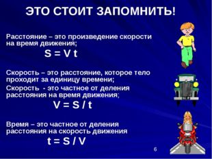 Расстояние – это произведение скорости на время движения; S = V t Скорость –