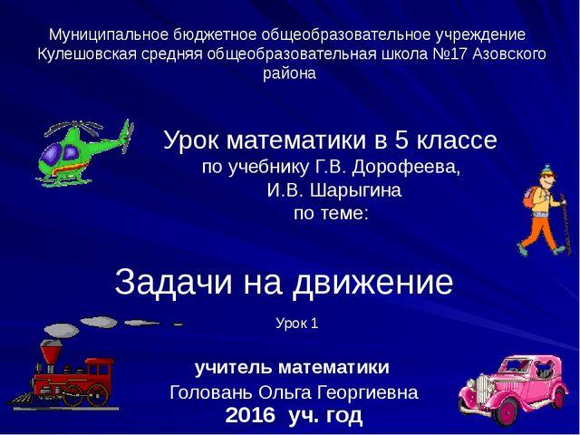 Муниципальное бюджетное общеобразовательное учреждение Кулешовская средняя об...