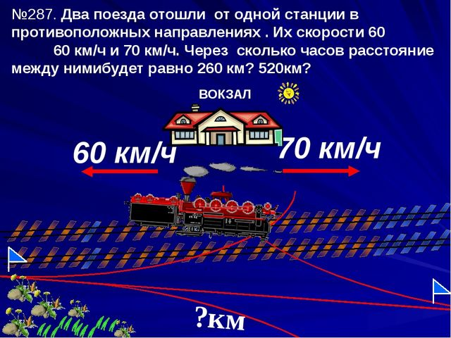 №287. Два поезда отошли от одной станции в противоположных направлениях . Их...