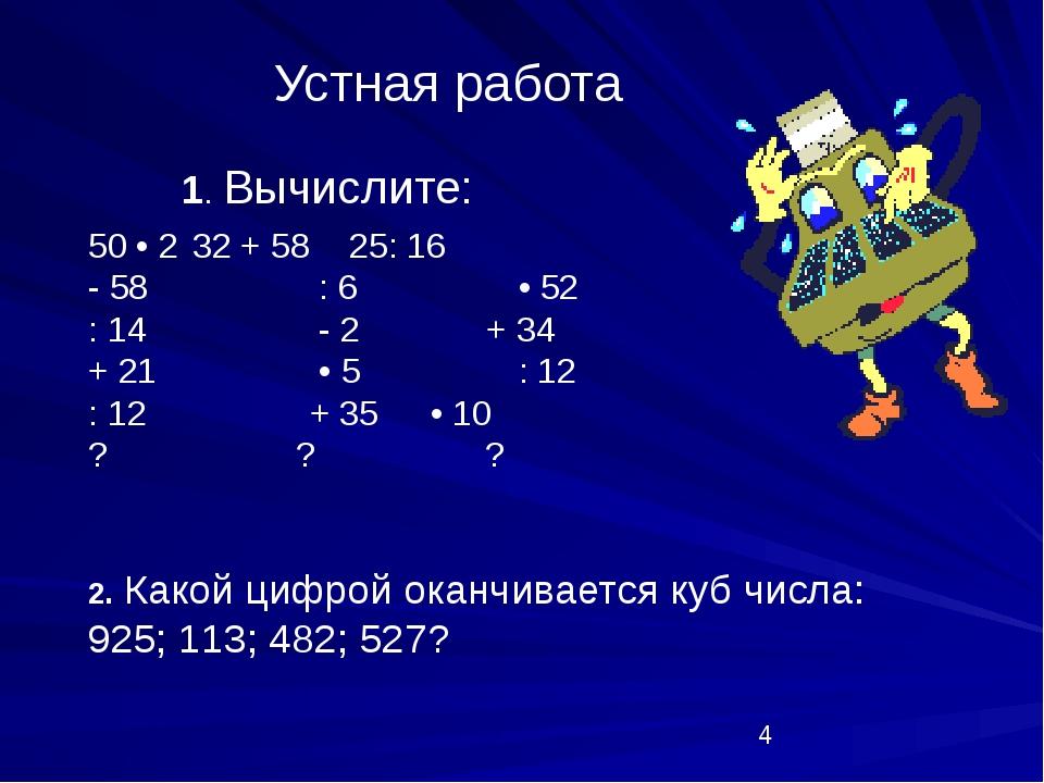1. Вычислите: 50 • 232 + 5825: 16 - 58 : 6 • 52 : 14 - 2 + 34 + 21 • 5...