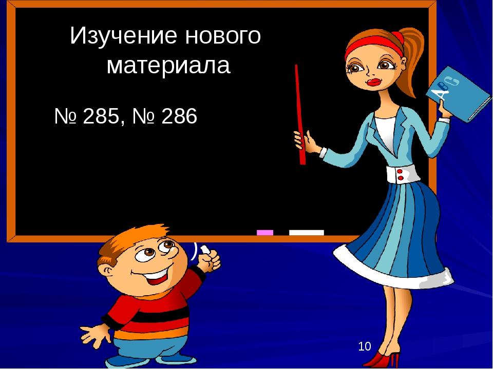 ) Изучение нового материала № 285, № 286