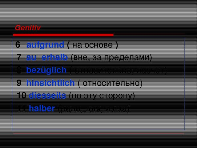 Genitiv 6 aufgrund ( на основе ) 7 auβerhalb (вне, за пределами) 8 bezüglich...