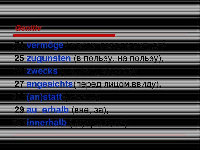 Genitiv 24 vermöge (в силу, вследствие, по) 25 zugunsten (в пользу, на пользу...