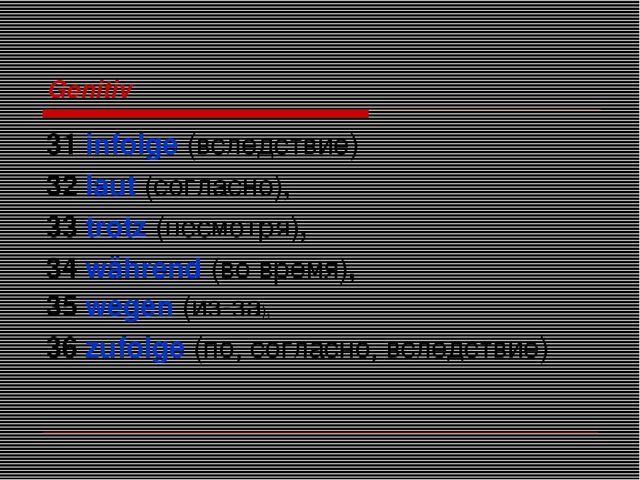 Genitiv 31 infolge (вследствие) 32 laut (согласно), 33 trotz (несмотря), 34 w...