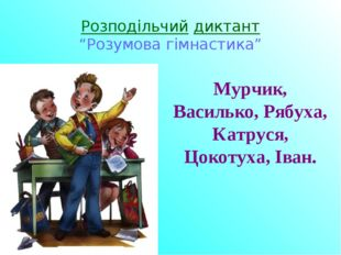 """Розподільчий диктант """"Розумова гімнастика"""" Мурчик, Василько, Рябуха, Катруся,"""