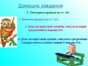 Домашнє завдання 1. Повторити правило на ст. 108 3. Діти, на парті яких кошен