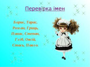 Перевірка імен Борис, Тарас, Роман, Гриць, Панас, Степан, Гліб, Овсій, Стась,