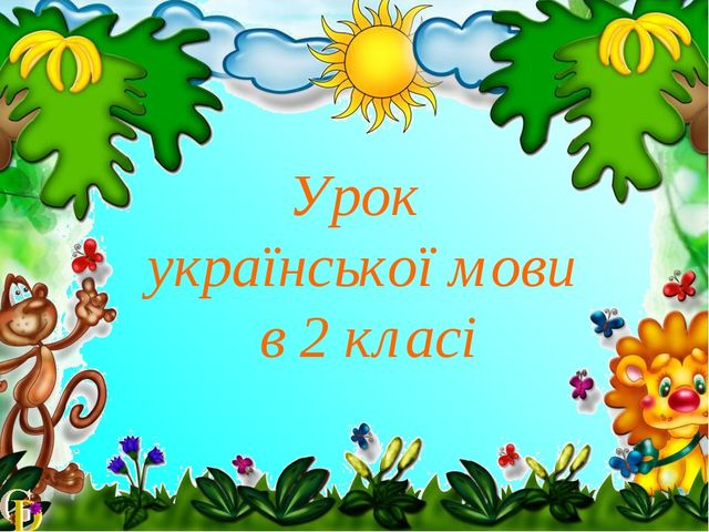 Урок української мови в 2 класі