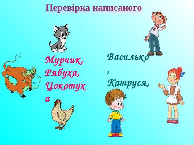 Перевірка написаного Мурчик, Рябуха, Цокотуха Василько, Катруся, Іван