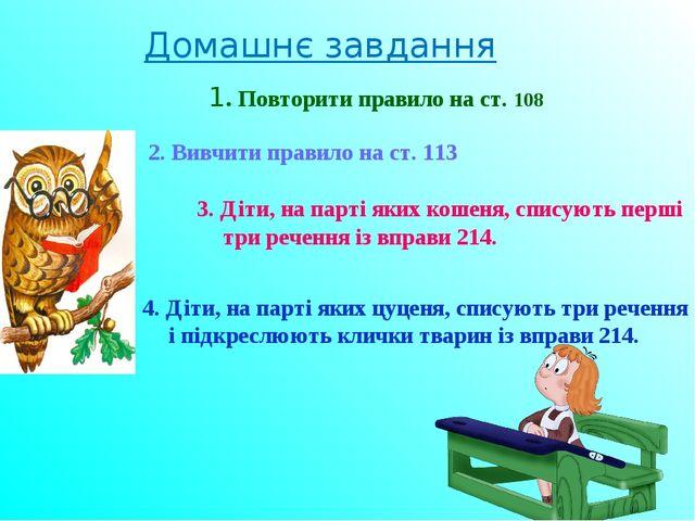 Домашнє завдання 1. Повторити правило на ст. 108 3. Діти, на парті яких кошен...