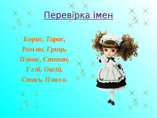 Перевірка імен Борис, Тарас, Роман, Гриць, Панас, Степан, Гліб, Овсій, Стась,...