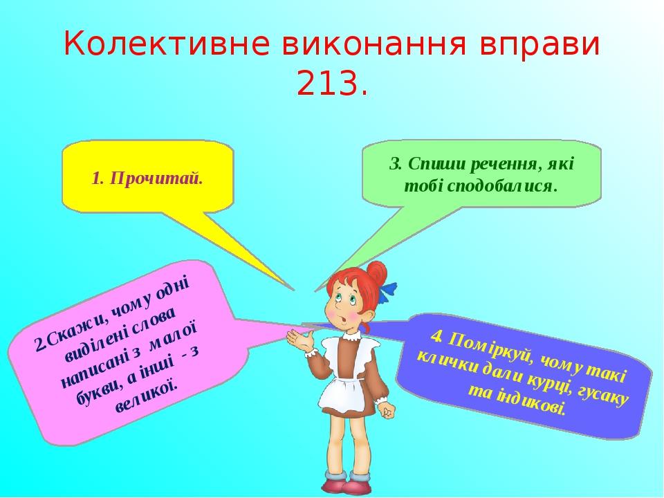 Колективне виконання вправи 213. 1. Прочитай. 2.Скажи, чому одні виділені сло...