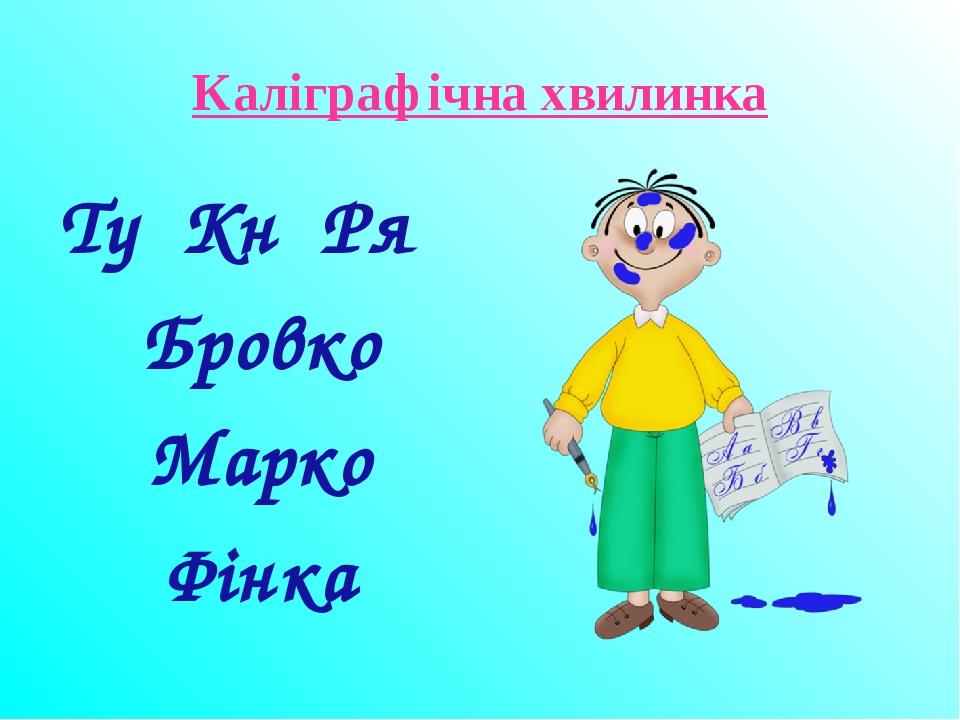 Каліграфічна хвилинка Ту Кн Ря Бровко Марко Фінка