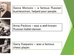 Savva Morozov – a famous Russian businessman, helped poor people. Anna Pavlov