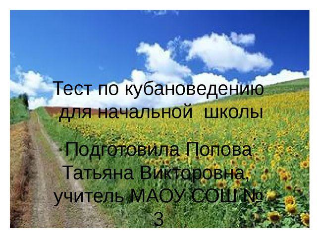 Тест по кубановедению для начальной школы Подготовила Попова Татьяна Викторов...