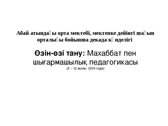 Абай атындағы орта мектебі, мектепке дейінгі шағын орталығы бойынша декада...