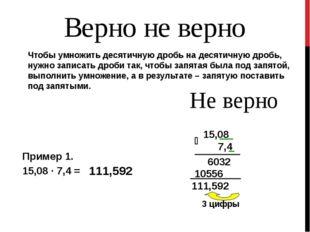 Чтобы умножить десятичную дробь на десятичную дробь, нужно записать дроби так