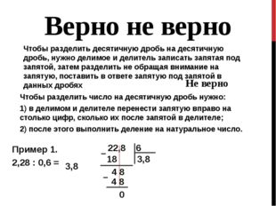 Чтобы разделить десятичную дробь на десятичную дробь, нужно делимое и делител