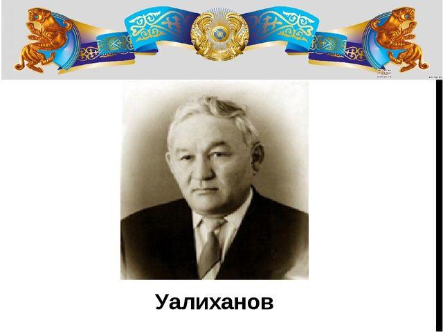 Уалиханов