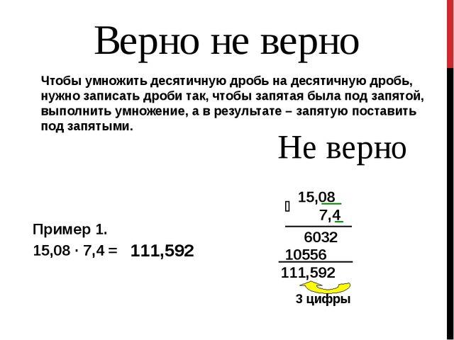 Чтобы умножить десятичную дробь на десятичную дробь, нужно записать дроби так...
