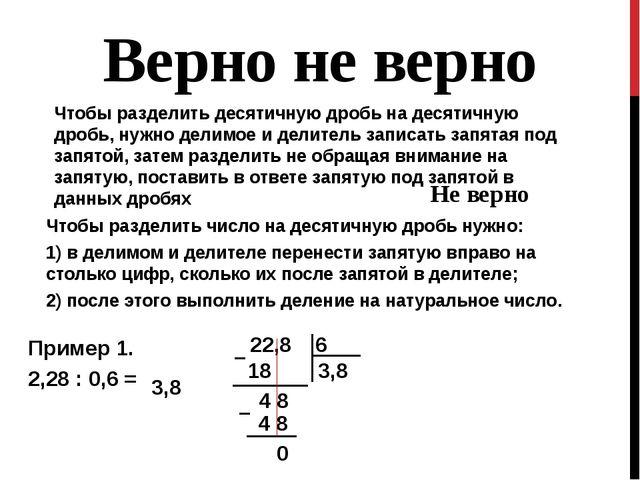 Чтобы разделить десятичную дробь на десятичную дробь, нужно делимое и делител...