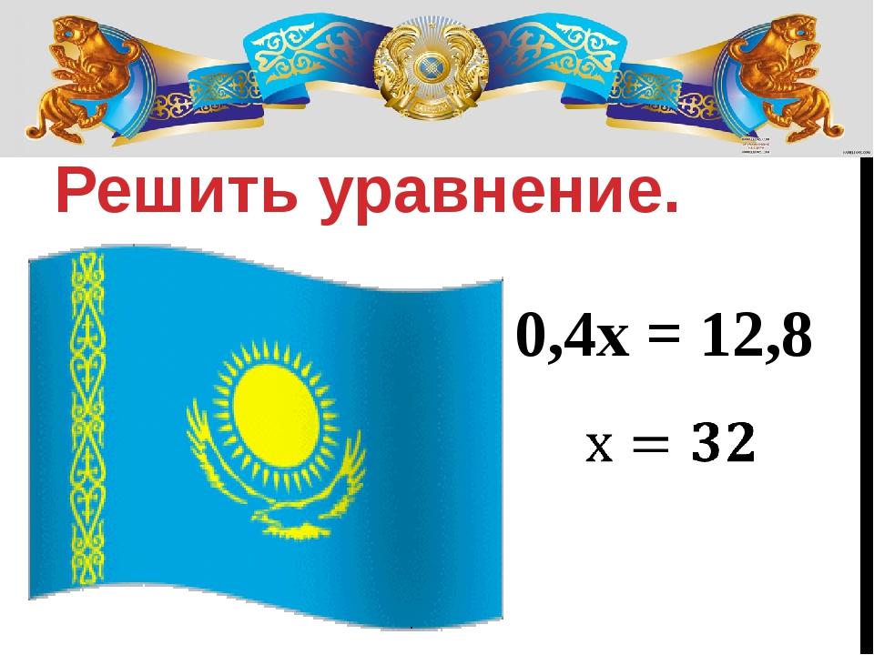 Решить уравнение. 0,4х = 12,8