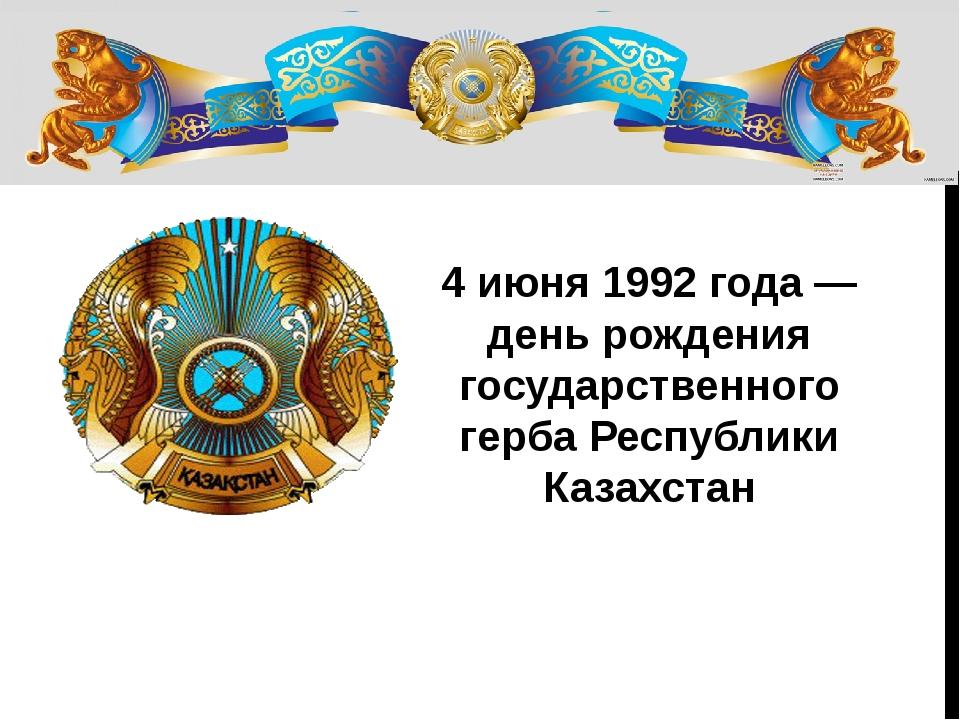 4 июня 1992 года — день рождения государственного герба Республики Казахстан