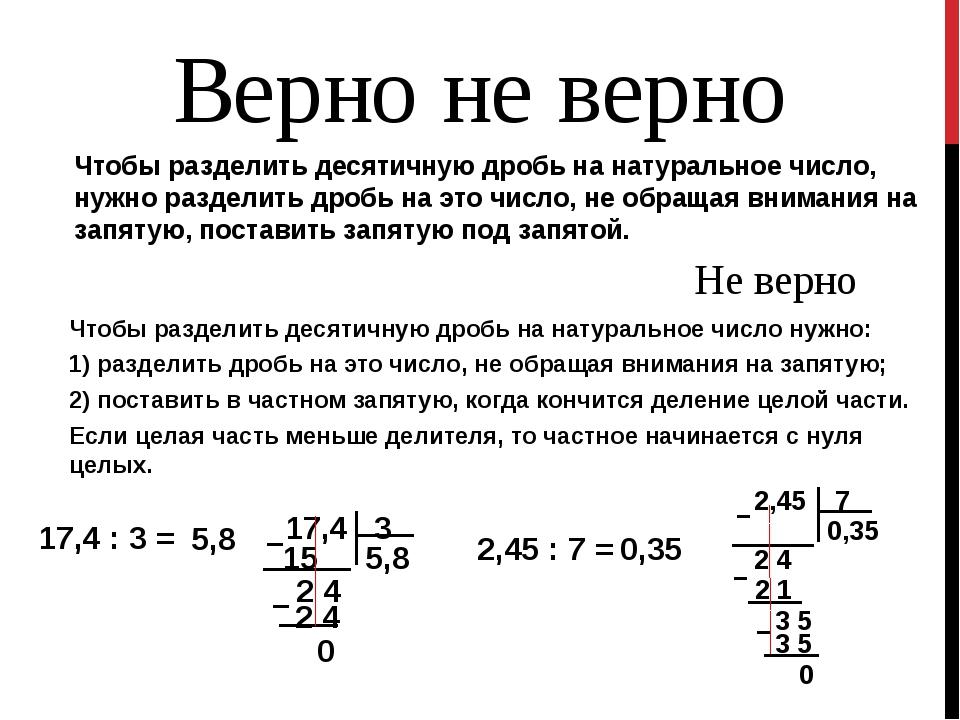 Чтобы разделить десятичную дробь на натуральное число, нужно разделить дробь...