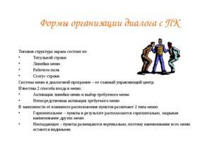 Формы организации диалога с ПК Типовая структура экрана состоит из: Титульной
