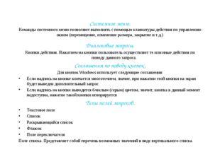 Системное меню. Команды системного меню позволяют выполнять с помощью клавиат