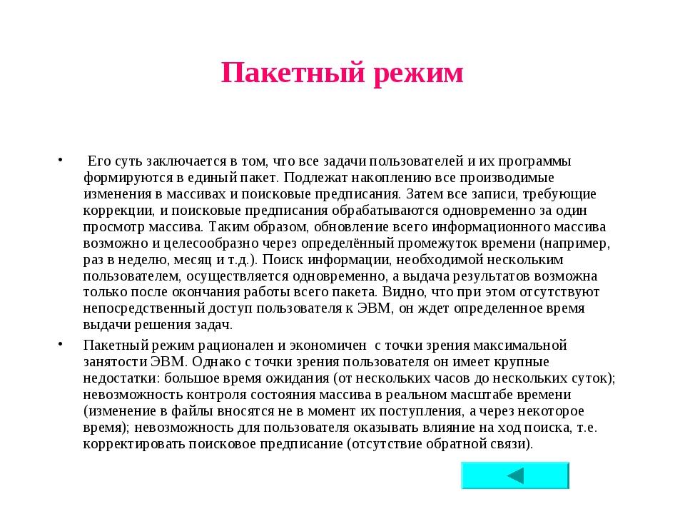 Пакетный режим Его суть заключается в том, что все задачи пользователей и их...