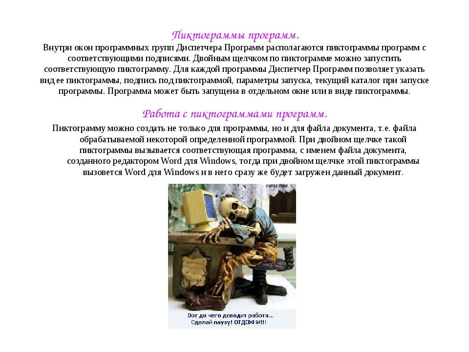 Пиктограммы программ. Внутри окон программных групп Диспетчера Программ распо...