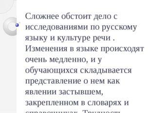 Сложнее обстоит дело с исследованиями по русскому языку и культуре речи . Изм