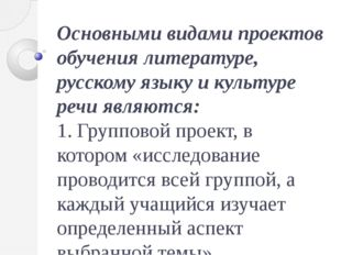 Основными видами проектов обучения литературе, русскому языку и культуре речи
