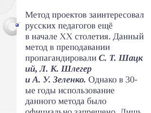 Метод проектов заинтересовал русских педагогов ещё вначале XX столетия. Данн
