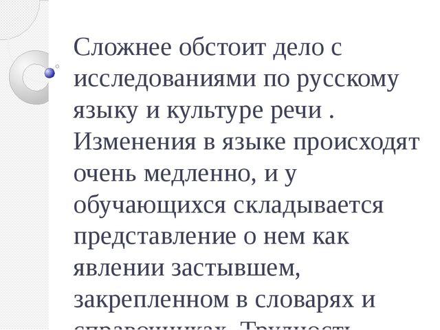 Сложнее обстоит дело с исследованиями по русскому языку и культуре речи . Изм...