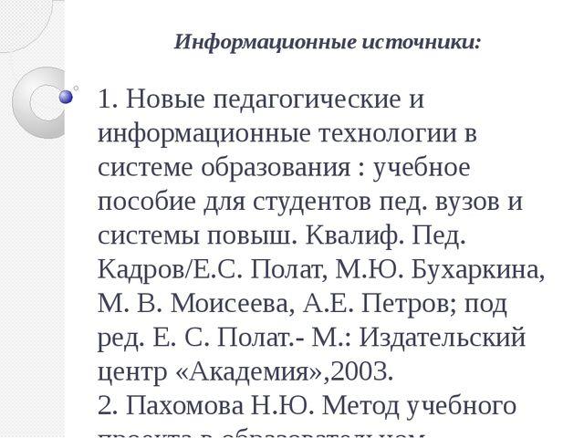 Информационные источники: 1. Новые педагогические и информационные технологии...