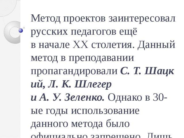 Метод проектов заинтересовал русских педагогов ещё вначале XX столетия. Данн...
