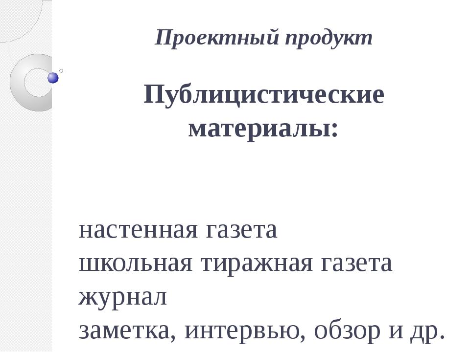 Проектный продукт Публицистические материалы: настенная газета школьная тираж...