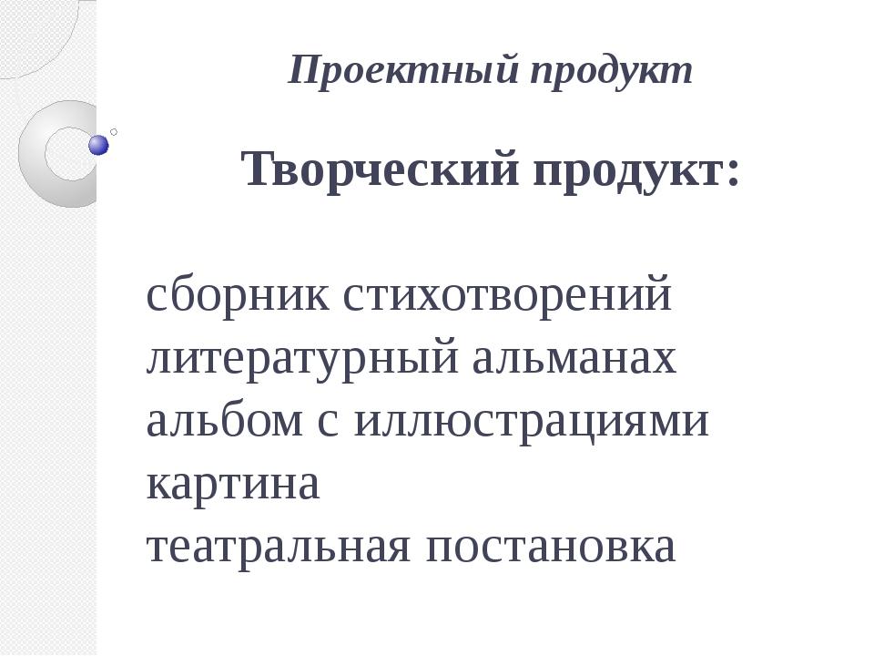 Проектный продукт Творческий продукт: сборник стихотворений литературный альм...