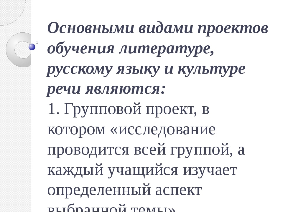 Основными видами проектов обучения литературе, русскому языку и культуре речи...