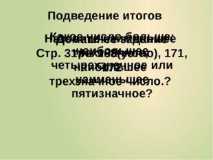 Подведение итогов Назовите наименьшее трехзначное, наибольшее трехзначное чис