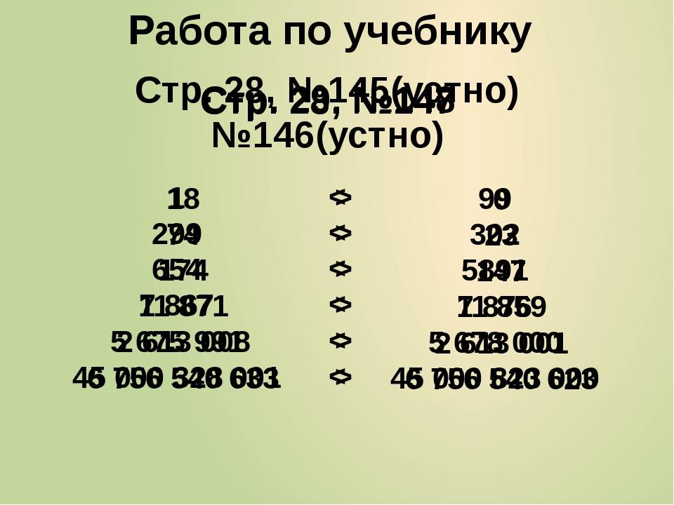 Стр. 28, №145(устно) №146(устно) Работа по учебнику Стр. 28, №147 Стр. 29, №1...