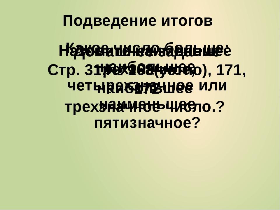 Подведение итогов Назовите наименьшее трехзначное, наибольшее трехзначное чис...