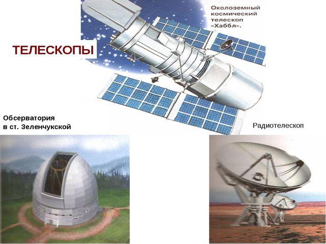 ТЕЛЕСКОПЫ Обсерватория в ст. Зеленчукской Радиотелескоп