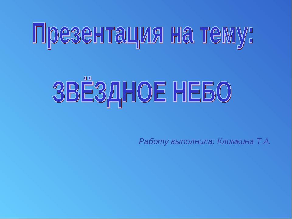 Работу выполнила: Климкина Т.А.