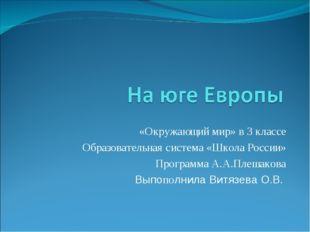 «Окружающий мир» в 3 классе Образовательная система «Школа России» Программа