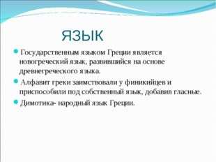 ЯЗЫК Государственным языком Греции является новогреческий язык, развившийся н