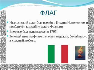 ФЛАГ Итальянский флаг был введён в Италии Наполеоном и приближён к дизайну ф